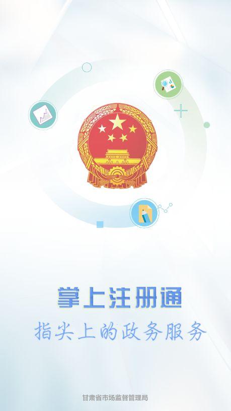 甘肃市场监管局登记注册服务平台app图3