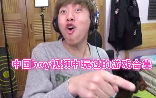 中國boy解說游(you)戲大全合集