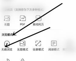 不想让别人看到QQ浏览器的历史记录以及搜索记录?设置方法分享[多图]图片3