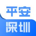 平安深圳官网版