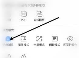 不想让别人看到QQ浏览器的历史记录以及搜索记录?设置方法分享[多图]图片5