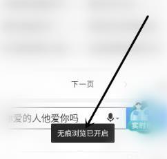 不想让别人看到QQ浏览器的历史记录以及搜索记录?设置方法分享[多图]图片4