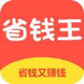 省钱王官网版