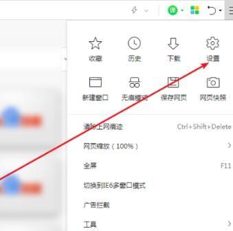360浏览器怎么隐藏底部状态栏?360浏览器隐藏底部状态栏的方法[多图]图片2