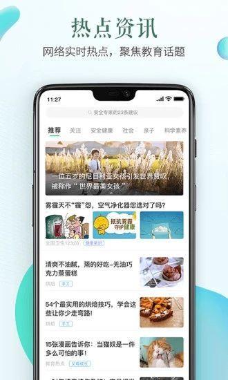河南省中小学教师继续教育管理系统教师端图1