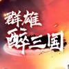 群雄醉三国官网版
