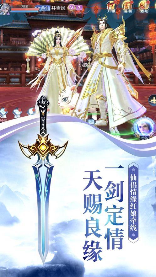一剑之缘官方版图1