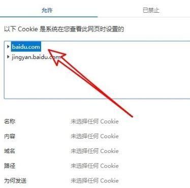 谷歌浏览器Chrome怎么样获取百度的BDUSS?谷歌浏览器获取百度的BDUSS的方法[多图]图片4
