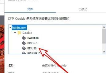 谷歌瀏覽器Chrome怎么樣獲取百度的BDUSS?谷歌瀏覽器獲取百度的BDUSS的方法[多圖]