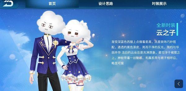 QQ飞车手游云之子怎么获得?云之子时装获取方法[视频][多图]图片1