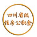 四川省级住房公积金