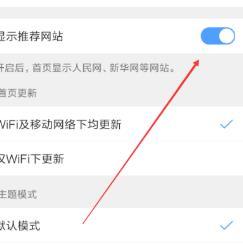 QQ浏览器怎样在首页显示优先推荐的网站?QQ浏览器显示优先推荐的网站的方法[多图]
