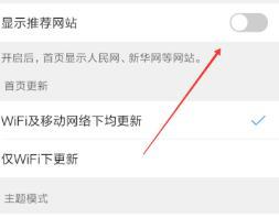 QQ浏览器怎样在首页显示优先推荐的网站?QQ浏览器显示优先推荐的网站的方法[多图]图片5