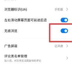 oppo自带浏览器怎么设置无痕浏览?oppo自带浏览器设置无痕浏览的方法[多图]图片5