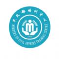 中国民政培训