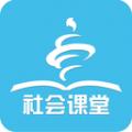 青岛社会课堂