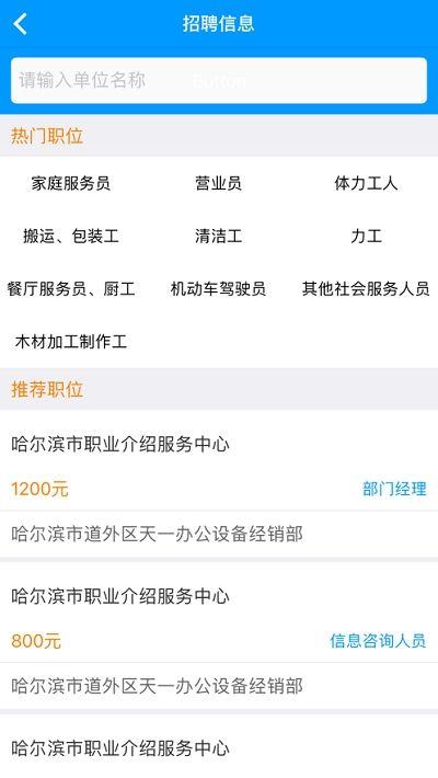 哈尔滨人社人脸识别app图1