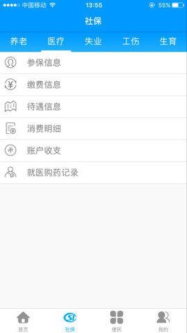 哈尔滨人社人脸识别app图3