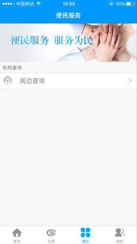 哈尔滨人社人脸识别app图2