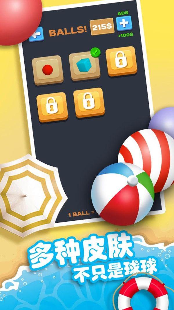 球生之路游戏安卓版图片1