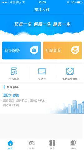 哈尔滨人社人脸识别app官网客户端下载图片1