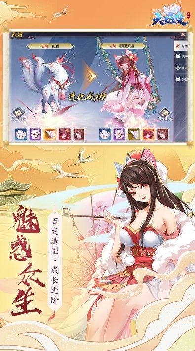 天姬萌娘官网版图2