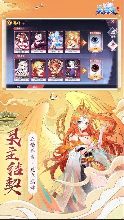 天姬萌娘官网版图1