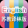译林版三年级英语下册电子课本