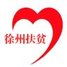 徐州扶贫app手机版