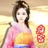 康熙后宫传官网版