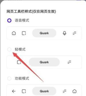 夸(kua)克如何(he)將(jiang)網頁工具(ju)欄樣(yang)式設置成輕模式?夸(kua)克將(jiang)網頁工具(ju)欄樣(yang)式設置成輕模式的方法[多圖]