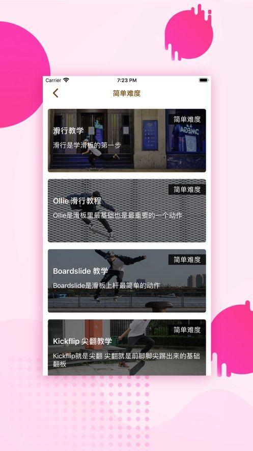 众萌哒app图1