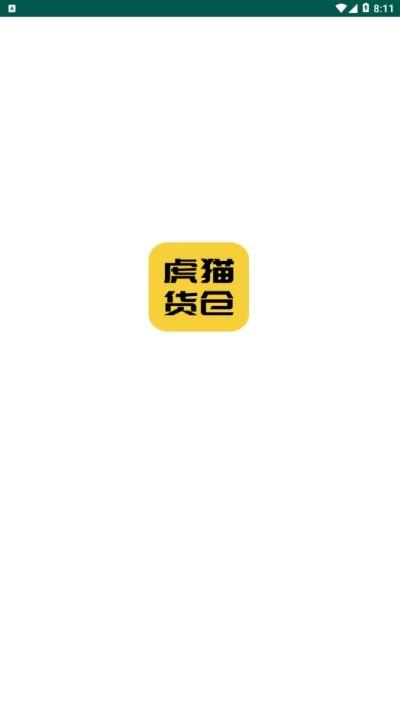虎猫货仓app图3
