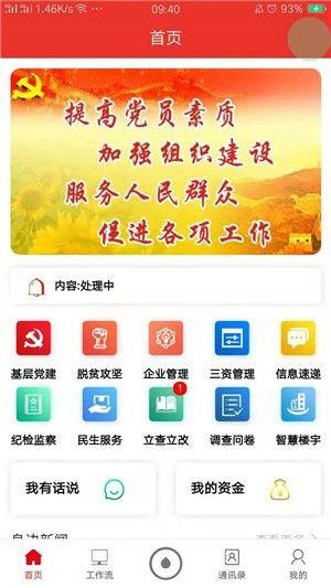清政云app图1