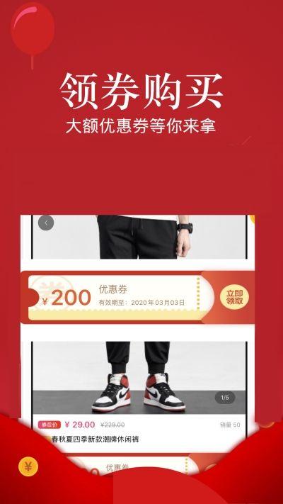 巨折惠优品app图2
