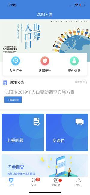 沈阳人普app图1
