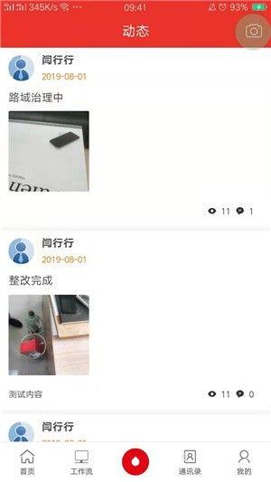 清政云app图2