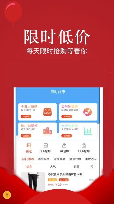 巨折惠优品app图3