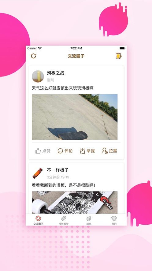 众萌哒app图3