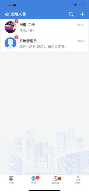 沈阳人普app图3
