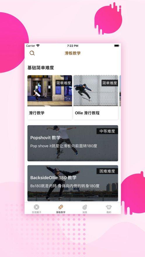 众萌哒社区app官网版图片1