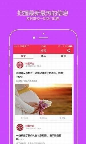 初芒投稿app官方手机版图片1
