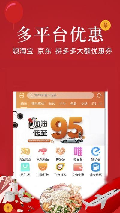 巨折惠优品app图1