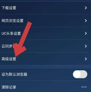 UC浏览器APP中如何安装插件?UC浏览器安装插件的方法[多图]图片3
