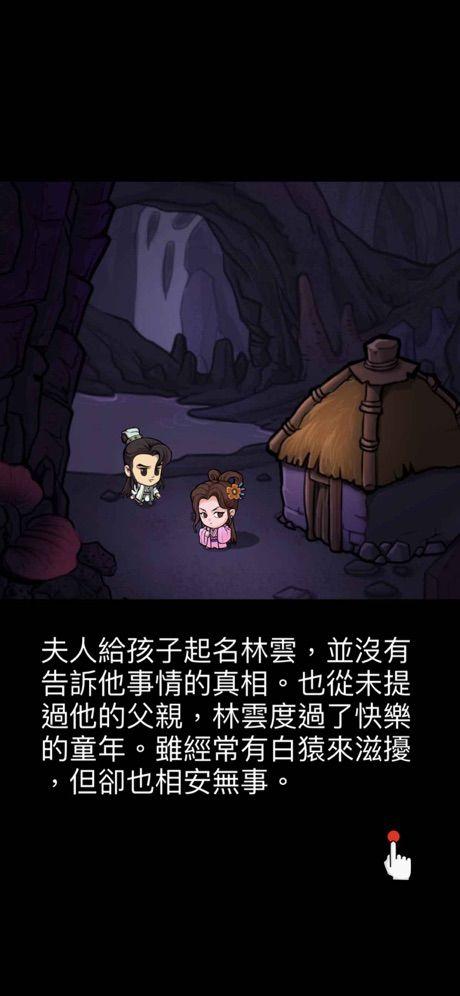武侠飞刀客游戏图2