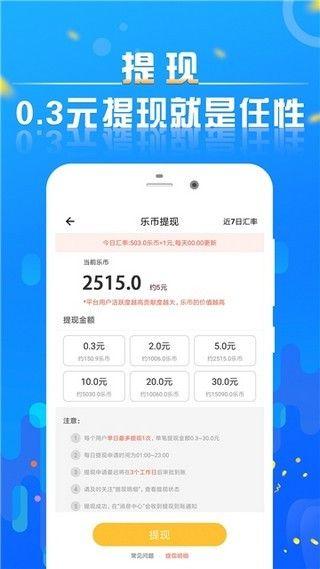 平安跑步app图2
