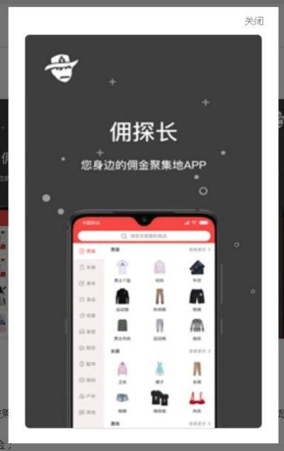 佣探长app图1
