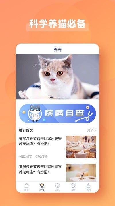 宠酱app图3