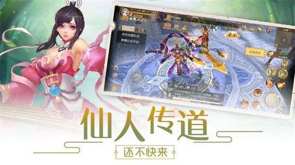 仙萌九洲官网版图2