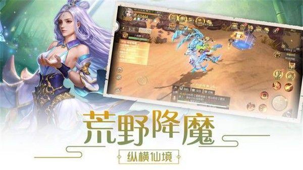 仙萌九洲手游官网安卓版图片2